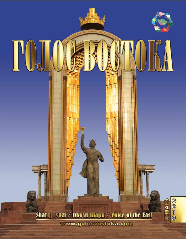 Журнал-Голос-Востока-Jurnal-Golos-Vostoka